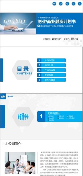 蓝色大气创业融资商业融资投资创业融资商业计划书融资方案商业通用PPT模板