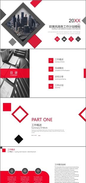 欧美风商业计划书商业创业融资计划书PPT模板商业计划书互联网商业