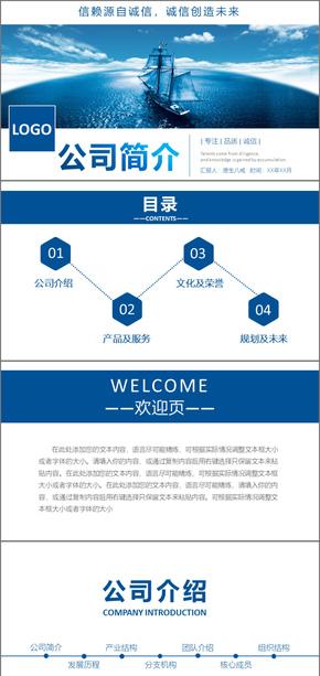 蓝白商务简约公司简介ppt 框架完整 公司介绍PPT 商务通用 公司简介 企业培训 公司简介模板