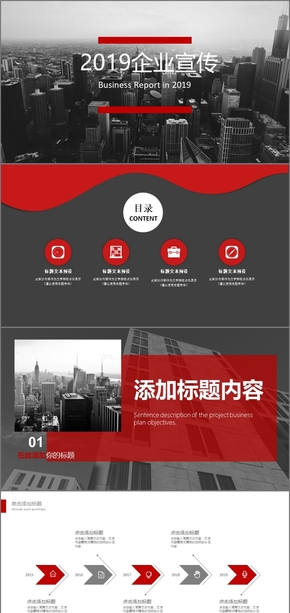 红色商务风企业宣传策划企业宣传画册企业简介企业介绍公司介绍产品宣传商务展示PPT通用模板