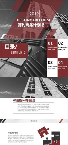 褐色欧美商务风商业计划书模板创业融资商业计划书通用PPT动态模板
