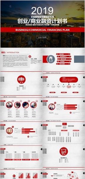 商业融资投资创业融资商业计划书融资方案商业通用PPT模板