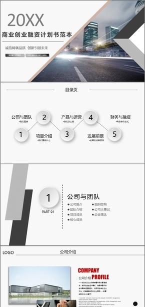 商业计划书商业创业融资商业计划书PPT模板商业计划书互联网商业