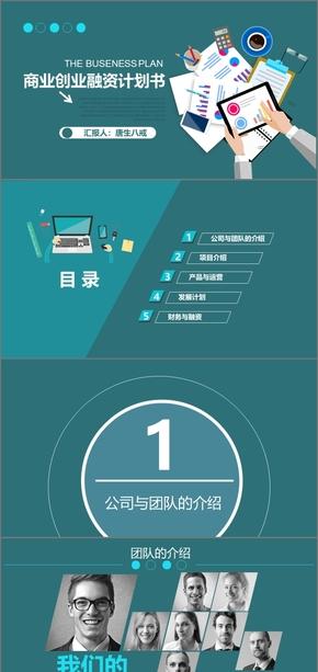 绿色时尚大气商业计划书商业创业融资计划书PPT模板商业计划书互联网商业