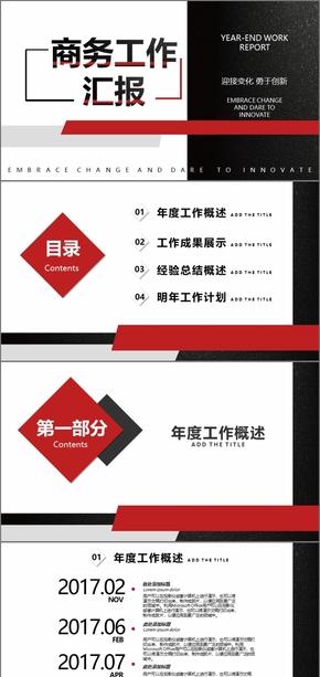 红黑商务风工作汇报工作总结工作计划 工作总结 企业计划 企业汇报 工作汇报 总结汇报