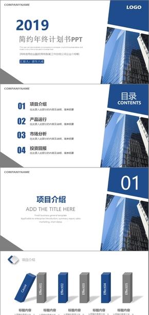 蓝色商务年终计划工作总结工作汇报年终总结年终汇报暨新年计划年终招商计划书