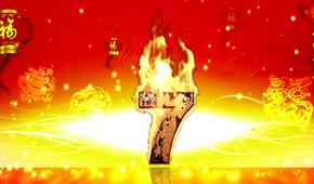 年会婚礼通用火焰倒计时素材