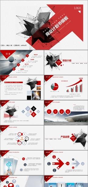红黑色时尚创意商业计划书商业创业融资招商加盟商业计划书PPT商业计划书