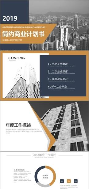 简约商业创业融资商业计划书PPT模板商业计划书互联网商业