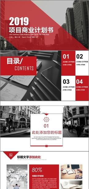 红黑色商务风商业创业融资商业计划书PPT模板商业计划书互联网商业