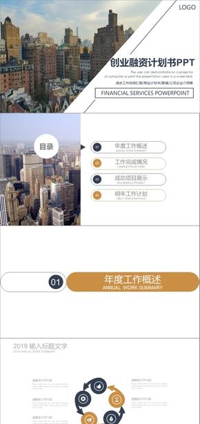 商务扁平风商业创业融资商业计划书PPT模板商业计划书互联网商业