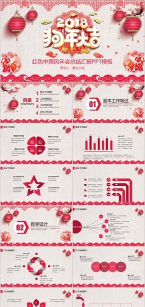 红色中国风年会总结汇报PPT模板工作汇报工作总结年中总结年终汇报年终汇报年终总结