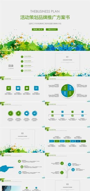 扁平化活动策划品牌推广方案书商业计划书PPT模板