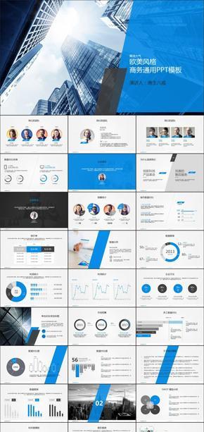 蓝色欧美风格公司宣传企业介绍版企业宣传产品推广产品介绍PPT模板