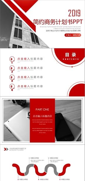 红灰色简约商务风商业融资投资创业融资商业计划书融资方案商业通用PPT模板