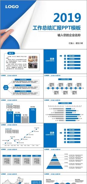 微立体蓝色年终总结工作计划年终汇报工作汇报PPT模板