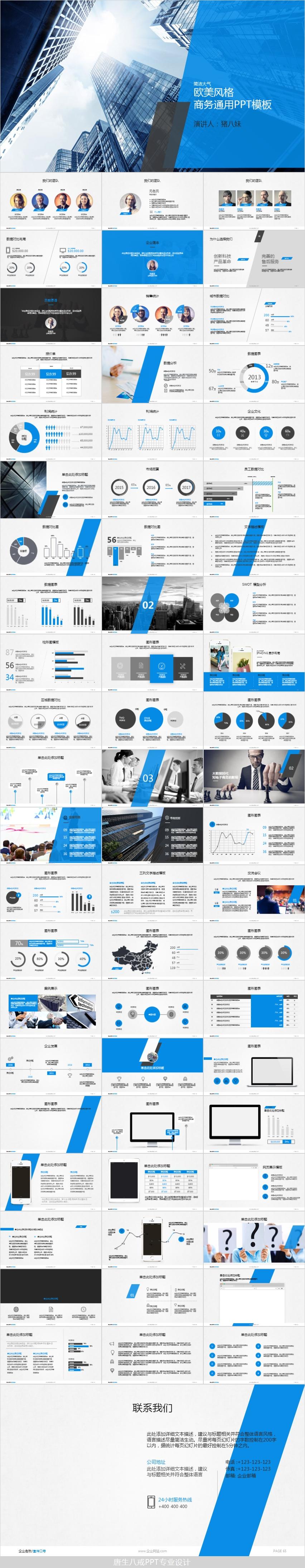欧美风企业宣传画册企业简介企业介绍公司介绍产品宣传商务展示ppt