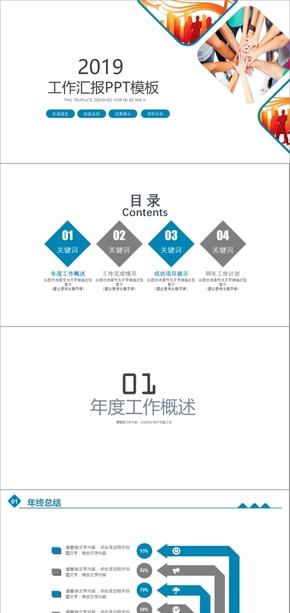 蓝色简约商务风高端工作报告商务汇报新年工作计划年中年终工作总结工作汇报述职报告ppt模板