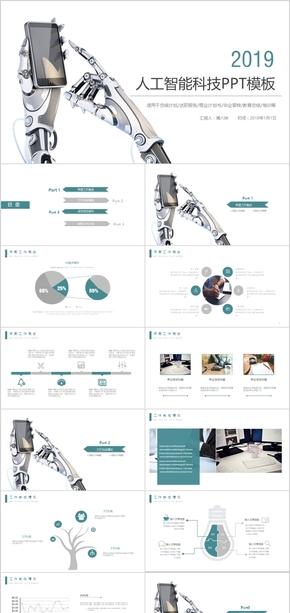 科技范人工智能科技工作总结汇报PPT模板