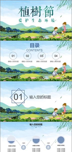 卡通清新植树节爱护环境主题PPT模板
