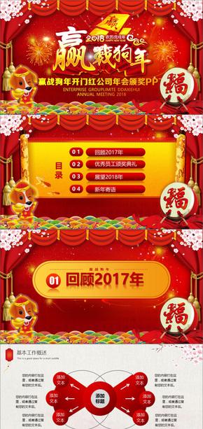 红色中国风工作计划工作汇报年终汇报年终颁奖盛典总结表彰年终总结汇报PPT