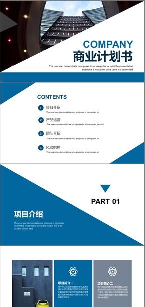 蓝色大气几何商业计划书商业创业融资商业计划书PPT模板商业计划书互联网商业