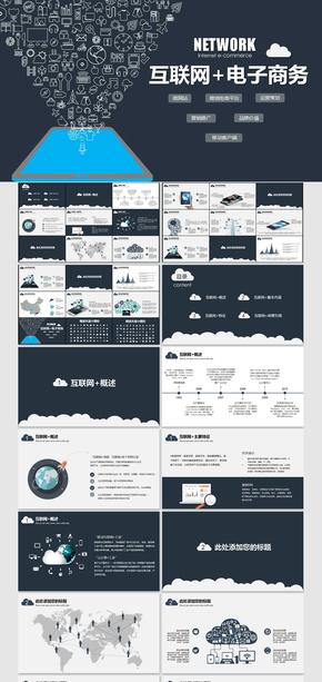 深蓝色互联网电子商务ppt模板