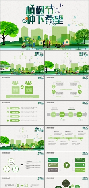 绿色清新植树节植树造林环保公益PPT模板