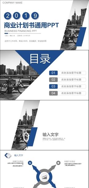 商业创业融资商业计划书PPT模板商业计划书互联网商业