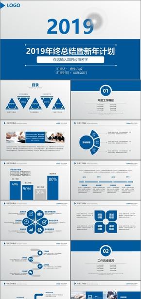 蓝色商务工作汇报工作总结工作计划 工作总结 商务总结 企业汇报 工作汇报 总结汇报