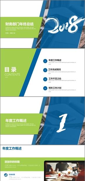 蓝绿色简约财务部工作总结报告年终总结工作汇报工作总结工作计划月度总结季度总结工作总结