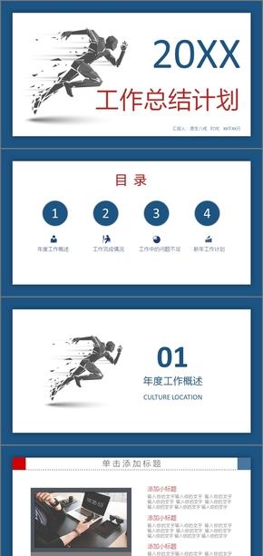 蓝红创意工作总结计划年度计划总结工作总结工作汇报年终总结年终汇报暨新年计划计划总结