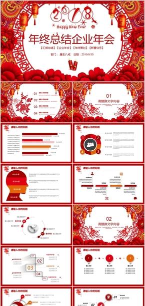 红色年终工作总结汇报企业年会颁奖晚会年终总结PPT模板