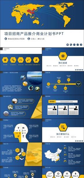 微立体项目招商产品推介书方案商业计划书PPT模板