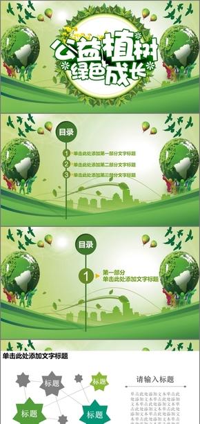 绿色清新植树节活动宣讲PPT模板