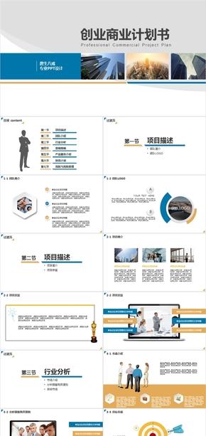 创意微立体商业创业计划书融资计划书商业策划广告策划个人介绍PPT模板