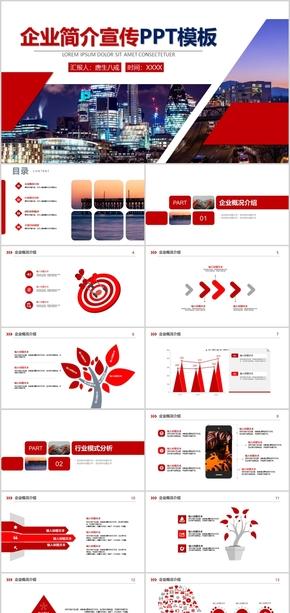 高端动态简约商务汇报企业宣传 企业文化 公司介绍 企业介绍简约企业构架介绍PPT模板