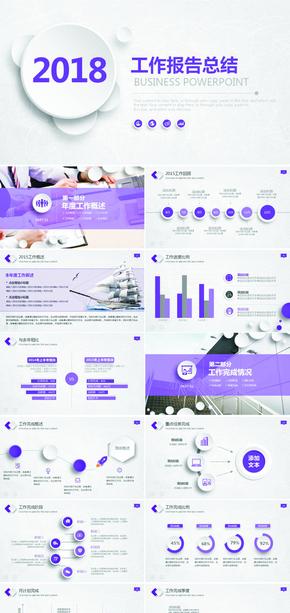 紫色微立体商务工作总结汇报商业计划书企业介绍模板PPT