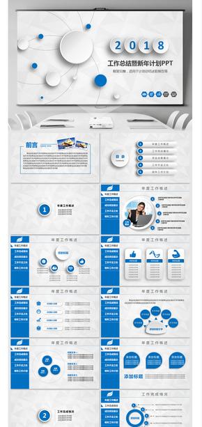 蓝色微立体年终工作总结汇报计划商业计划书产品发布PPT