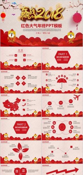 红色中国风高端商务工作汇报工作总结年中总结年终汇报年终汇报年终总结PPT模板
