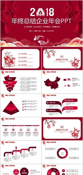 中国风剪纸工作总结工作汇报年终总结年终汇报暨新年计划计划总结企业年会PPT模板