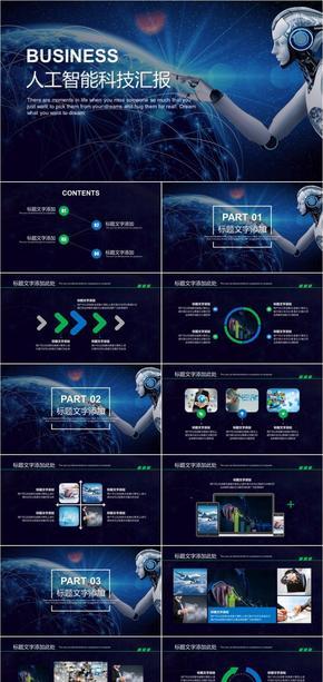 科技范人工智能智能机器人AI项目商业融资计划书PPT模板