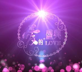 梦幻紫色开场动画爱的盛典