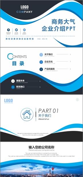 蓝色大气欧美风商务汇报企业宣传 企业文化 公司介绍 企业介绍简约企业构架介绍PPT模板