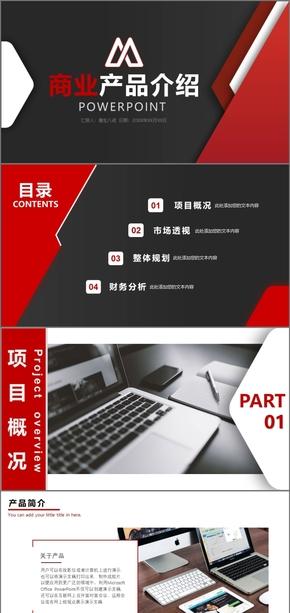 红黑大气商务风公司简介企业宣传推广介绍企业文化产品介绍融资计划PPT模板