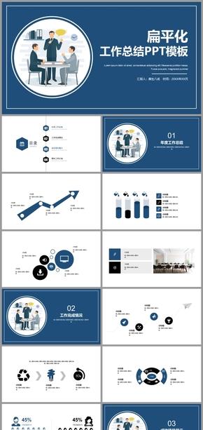 蓝色扁平化商务工作总结报告年终总结工作汇报工作总结工作计划月度总结季度总结工作总结