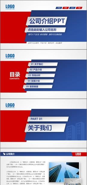 蓝红简约大气企业介绍公司介绍企业简介公司简介企业宣传公司推广