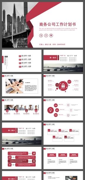 大气商务商业计划书商业创业融资商业计划书PPT模板商业计划书互联网商业