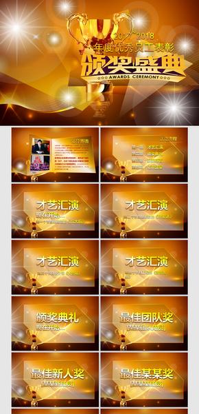 微立体年终晚会公司颁奖典礼员工颁奖活动聚会PPT