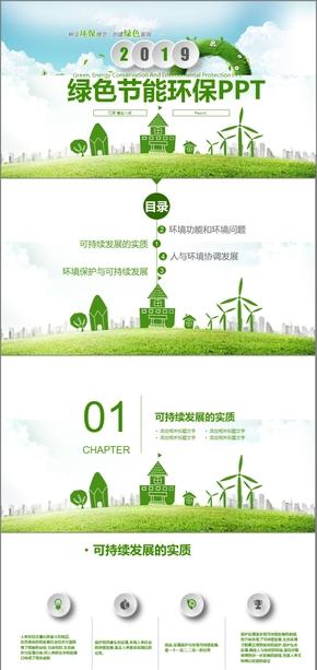 绿色简约风保护环境节能环保PPT模板